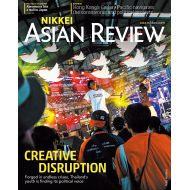 Nikkei Asian Review: Creative Disruption - No.07.20